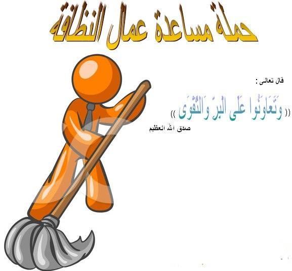 حملة مساعدة عمال النظافة